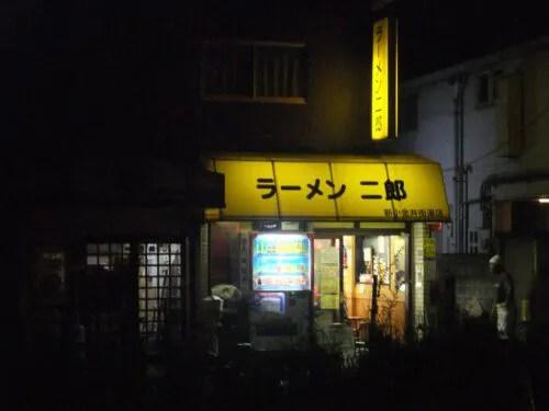 ラーメン二郎新小金井店