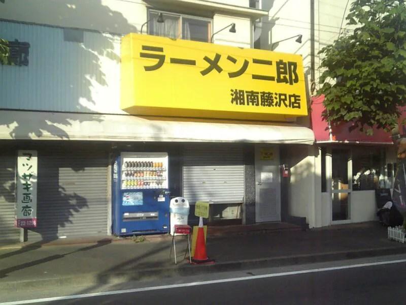 ラーメン二郎湘南藤沢店