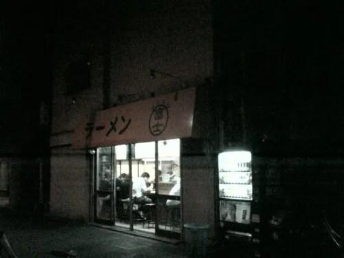 ラーメン富士丸板橋南町店