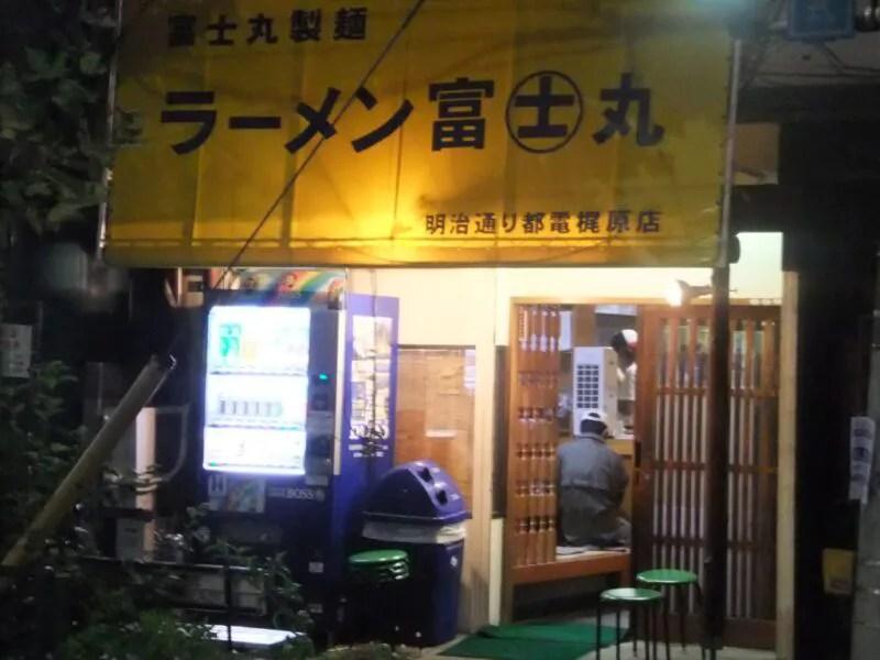 ラーメン富士丸明治通り都電梶原店
