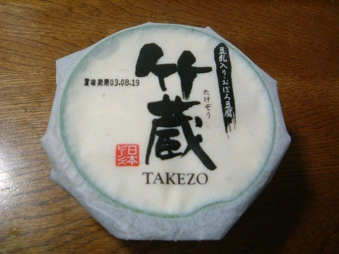おぼろ豆腐竹蔵