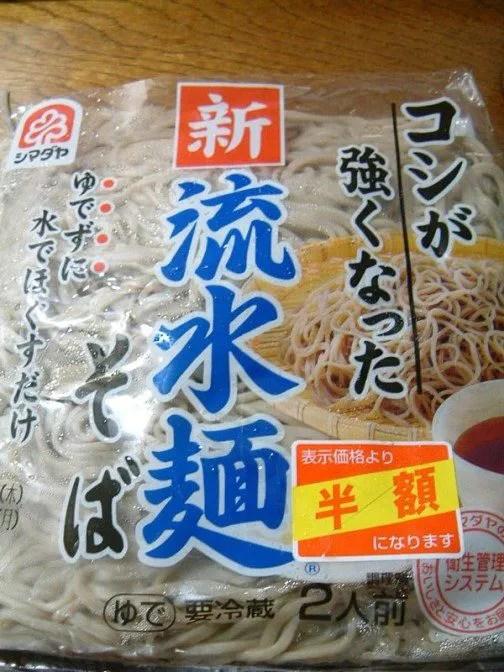 流水麺半額シール付き