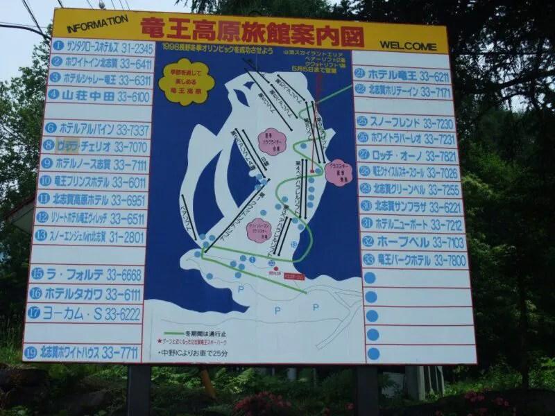 竜王高原旅館案内図