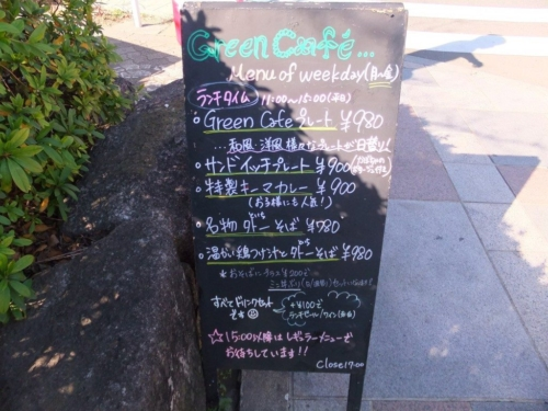 Green Cafeの黒板