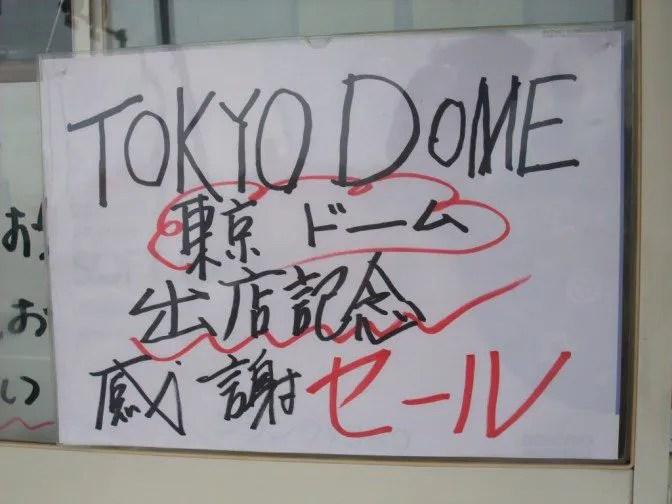 東京ドーム出店記念
