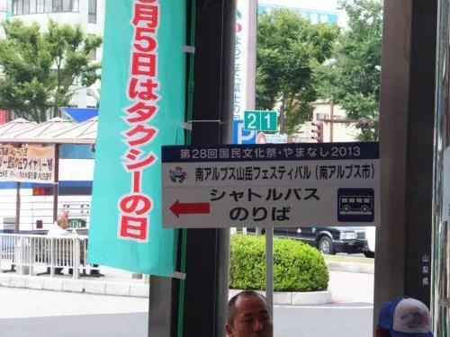 甲府駅にはプラカードを持った人がいた