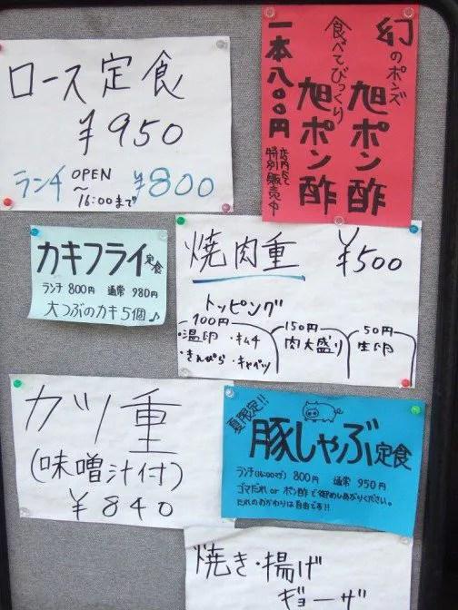 メニュー看板(2)