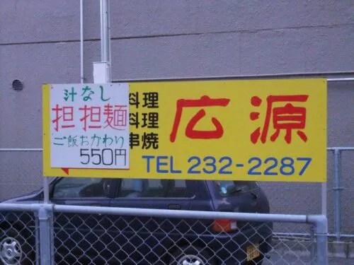 中華料理店の看板
