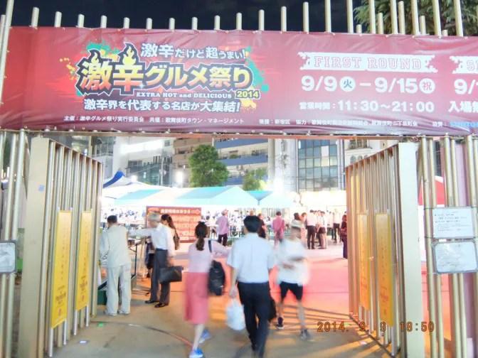 激辛グルメ祭り正門