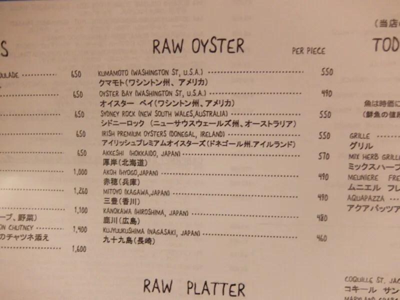 生牡蠣はスゲー高いのです