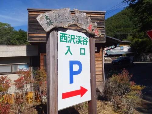 西沢渓谷人口