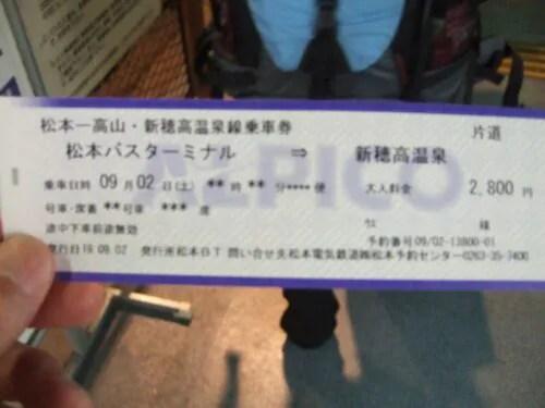 新穂高行きバスチケット