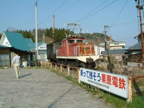 くりはら田園鉄道