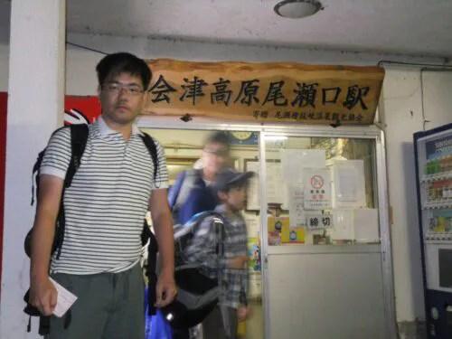 会津高原尾瀬口駅看板