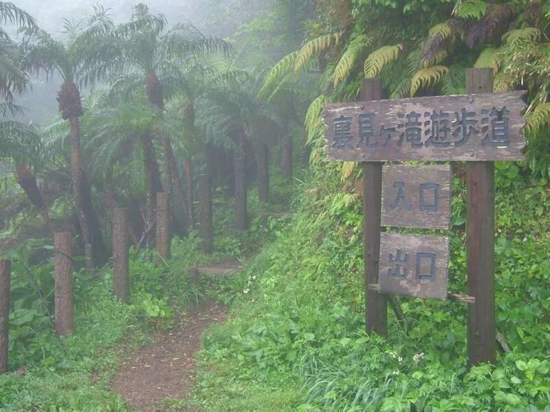 裏見ヶ滝遊歩道入口・出口という看板