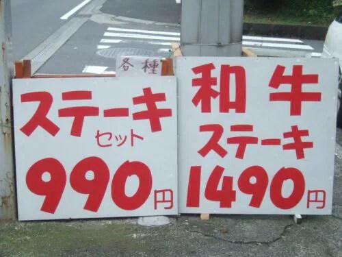 ステーキセット990円