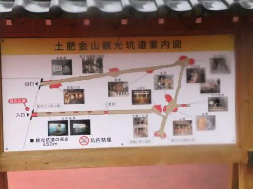 観光坑道地図