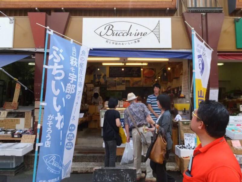 Bucchine