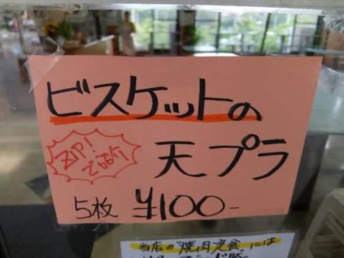 ビスケットの天ぷら!?