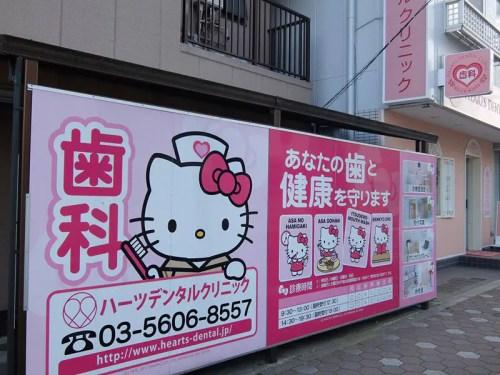 キティちゃん歯医者
