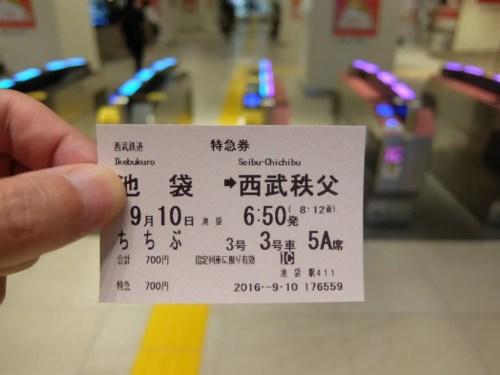 西武秩父へのチケット