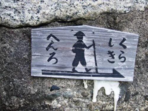 「くらしきへんろ」と書かれた木札