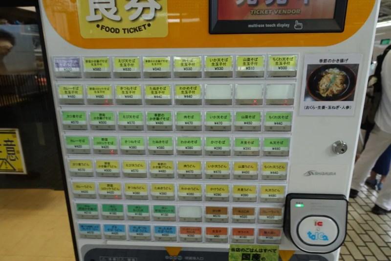 グル麺食券機
