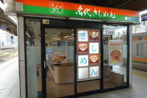 きしめん屋@名古屋駅