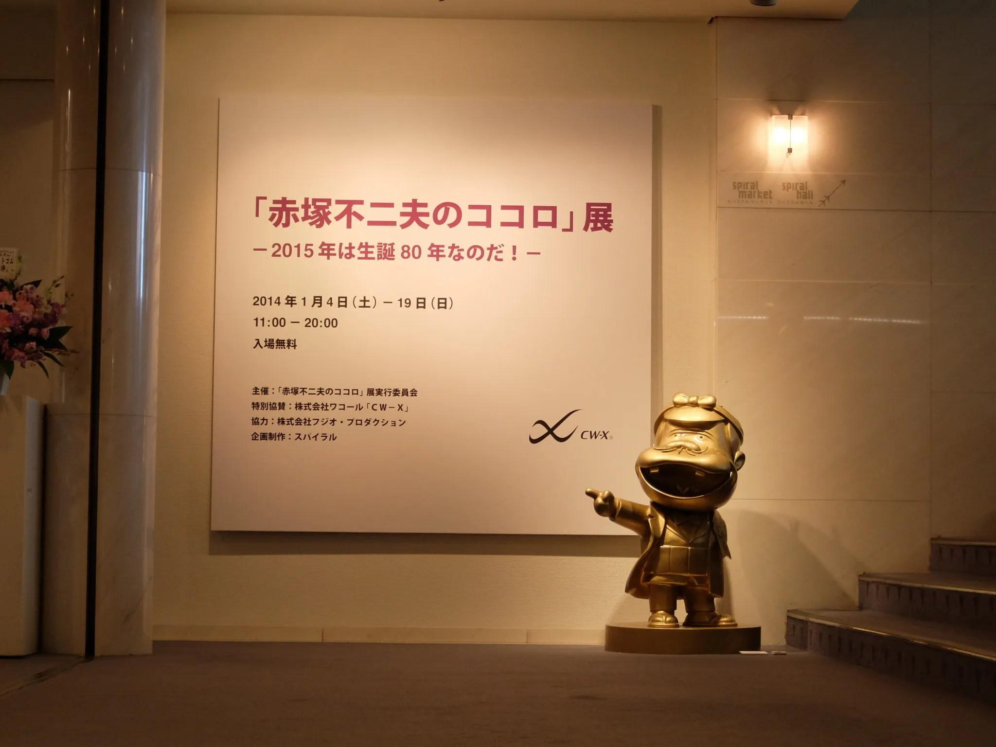 赤塚不二夫のココロ展