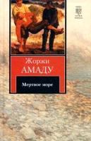 Жоржи Амаду: Мертвое море