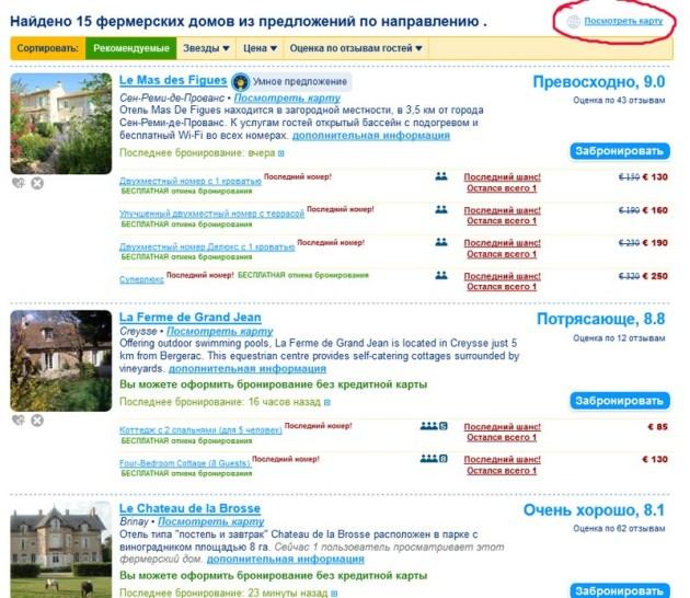 Бронирование апартаментов на Booking.com