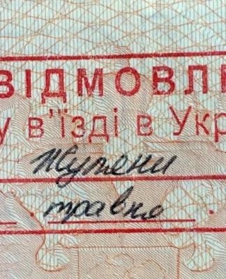 Въезд на Украину для россиян или как меня в Украину не пустили