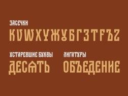 -Бесплатный шрифт с кириллицей