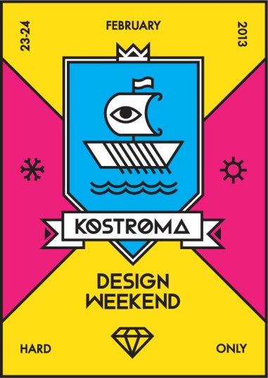 Максим Подавалкин для Kostroma Design Weekend