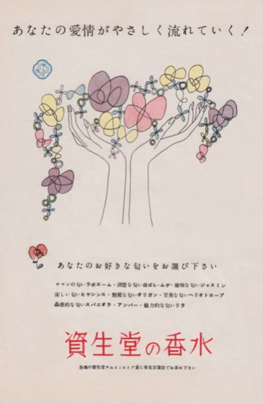 Сканы японской рекламы, плакатов и обложек книг 1950-х годов