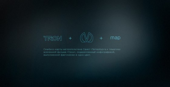 Метро + TRON = METRON
