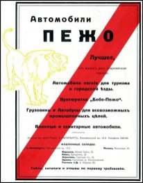 Автомобильная реклама в царской России