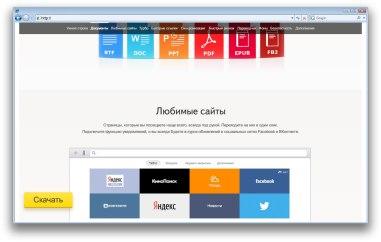 На промо-странице Яндекс.