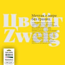 Новый шрифт с кириллицей Vesterbro