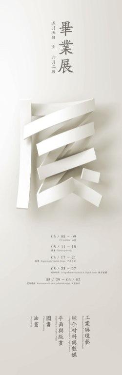 Японский плакат