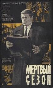 Коллекция советских киноплакатов