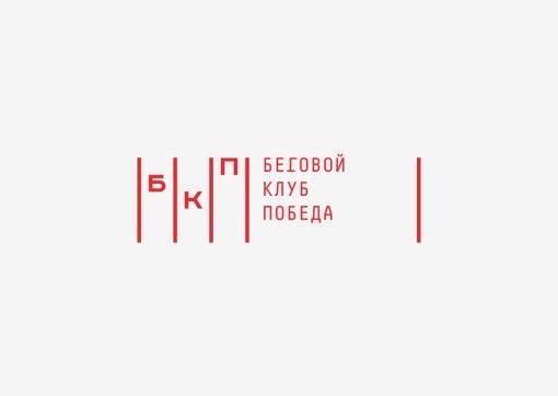 Фирменный стиль бегового клуба «Победа» (БКП) в Санкт-Петербурге