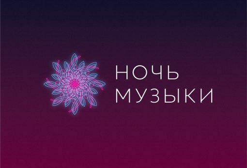 Фирменный стиль фестиваля «Ночь музыки» / Студия Салливан