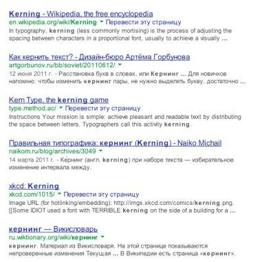 Гугль по-разному отображает результаты поиска по запросам kerning и keming.