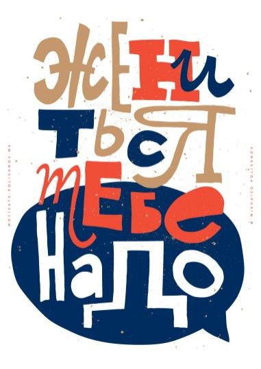 Плакаты Михаила Поливанова «Мотивация, которую мы заслужили»