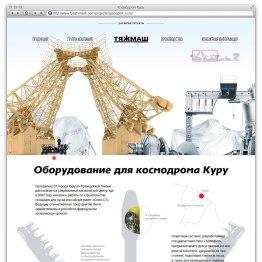 Сайт «Тяжмаша»