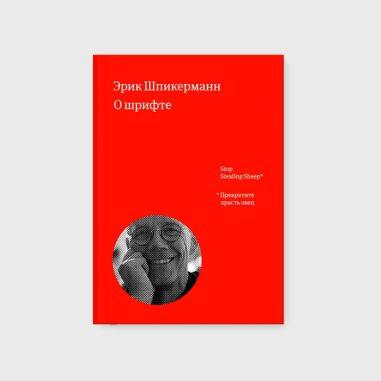 Книги для дизайнеров: 12 изданий, которые научат мыслить шире