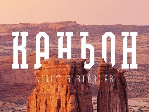 Новый бесплатный шрифт «Каньон»