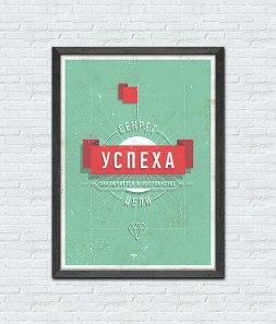 Гостевой пост. Мотивирующие постеры для дизайнеров.
