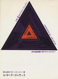 Shigeo Fukuda 3